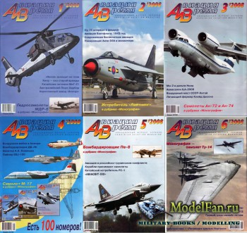 Авиация и Время за 2008 год