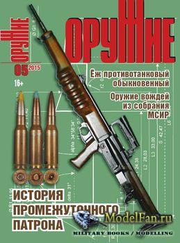 Оружие №5 2015
