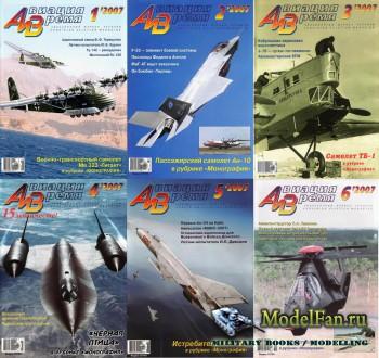Авиация и Время за 2007 год