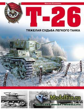 Т-26: Тяжелая судьба легкого танка (Максим Коломиец)