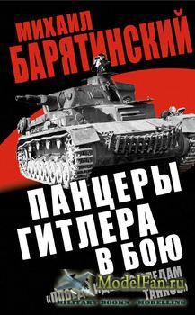 Панцеры Гитлера в бою (Михаил Барятинский)