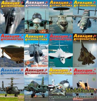 Авиация и Космонавтика вчера, сегодня, завтра №1-12, 2014