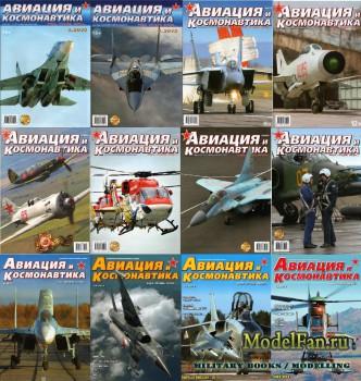 Авиация и Космонавтика вчера, сегодня, завтра №1-12, 2013