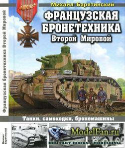 Французская бронетехника Второй Мировой (Михаил Барятинский)