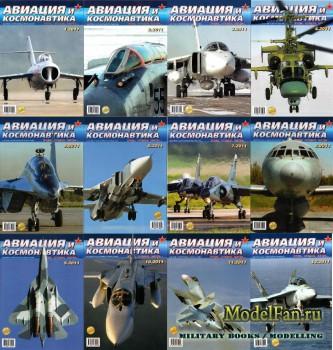 Авиация и Космонавтика вчера, сегодня, завтра №1-12, 2011