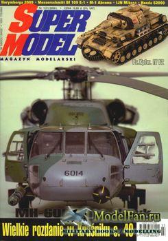 Super Model №1 2009