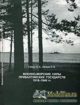 Военно-Морские силы Прибалтийских государств 1918-1940 (А.А. Гайдук, Р.В. Л ...