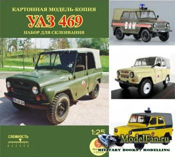 Paper Art 1/2009 - УАЗ-469 (и три перекраса)