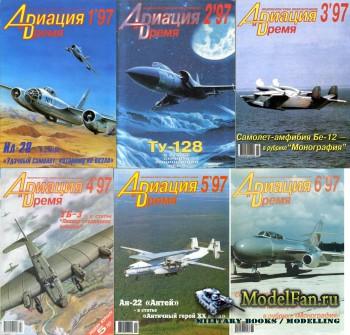 Авиация и Время за 1997 год