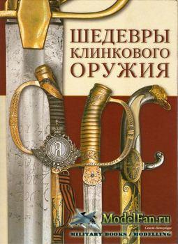 Шедевры клинкового оружия (Суханов И.)