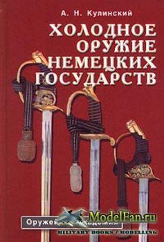 Холодное оружие Немецких государств (А.Н. Кулинский)