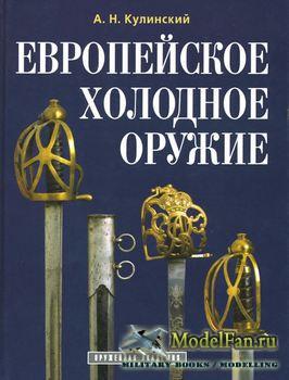 Европейское холодное оружие (А.Н. Кулинский )