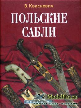 Польские Сабли (В.Квасневич)