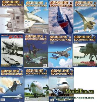 Авиация и Космонавтика вчера, сегодня, завтра №1-12, 2005