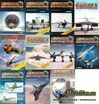 Авиация и Космонавтика вчера, сегодня, завтра №1-12, 2000