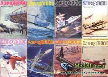 Авиация и Время (АэроХобби) №1-2 (1992), №1-2 (1993), №1-4 (1994)