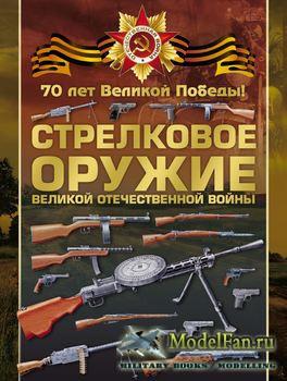Стрелковое оружие Великой Отечественной войны (Вячеслав Ликсо)