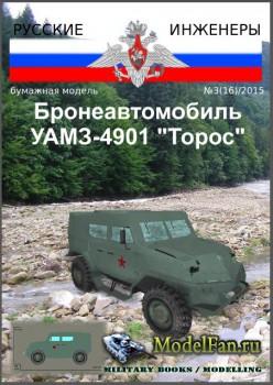 Русские инженеры №3(16)/2015 - Бронеавтомобиль УАМЗ-4901