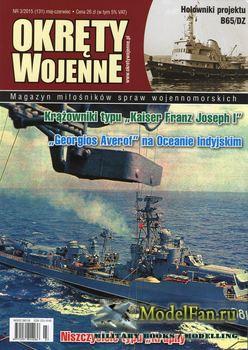Okrety Wojenne №3 2015