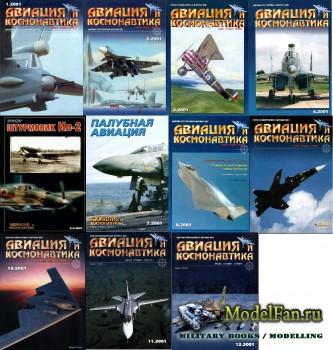 Авиация и Космонавтика вчера, сегодня, завтра №1-12, 2001