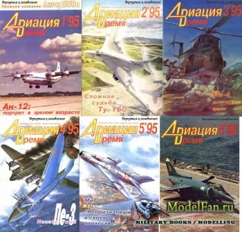Авиация и Время (АэроХобби) №1-6, 1995