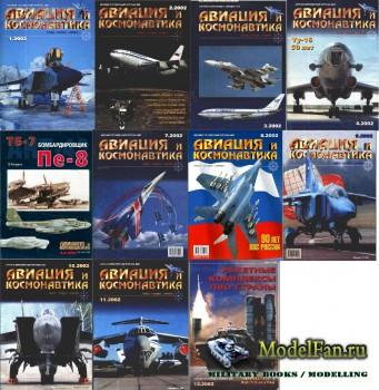 Авиация и Космонавтика вчера, сегодня, завтра №1-12, 2002