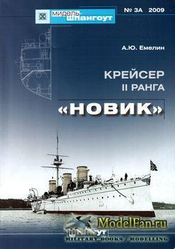Мидель-Шпангоут №3А - Крейсер II ранга