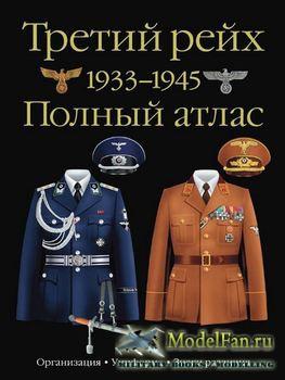 Третий Рейх 1933-1945: Полный атлас (Олег Курылев)