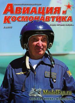 Авиация и Космонавтика вчера, сегодня, завтра 6.2015 (июнь)
