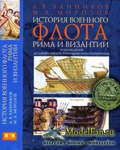 История военного флота Рима и Византии (А.В. Банников, М. А. Морозов)