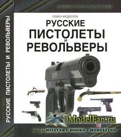 Русские пистолеты и револьверы (Семен Федосеев)