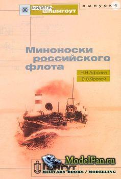 Мидель-Шпангоут №4 - Миноноски Российского флота