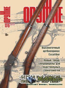 Оружие №6 2015