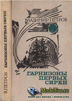 Гарнизоны первых сирен (Владимир Петров )