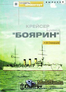 Мидель-Шпангоут №5 - Крейсер II ранга