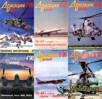 Авиация и Время за 1996 год