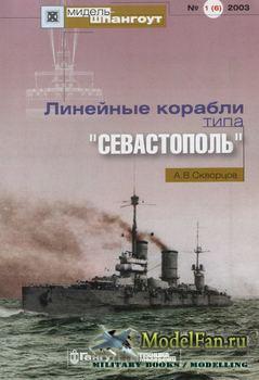 Мидель-Шпангоут №6 - Линейные корабли типа