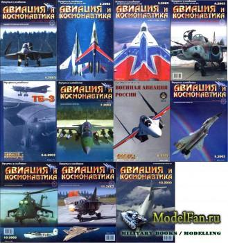 Авиация и Космонавтика вчера, сегодня, завтра №1-12, 2003