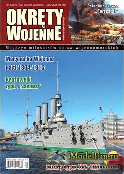 Okrety Wojenne №5 2010