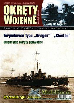 Okrety Wojenne №4 2009