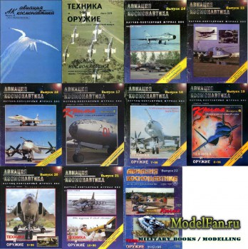 Авиация и Космонавтика вчера, сегодня, завтра №1-12, 1996