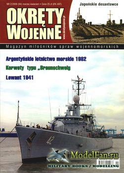 Okrety Wojenne №2 2009