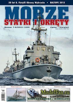 Morze Statki i Okrety №7-8/2015
