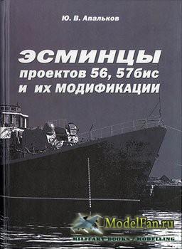 Эсминцы проектов 56, 57бис и их модификации (Апальков Ю.В.)