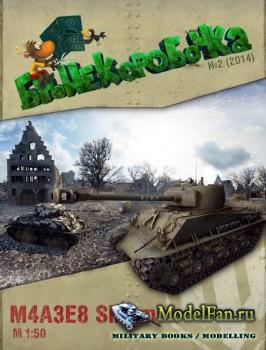 Бронекоробочка №2 (2014) - М4А3Е8 Sherman своими руками