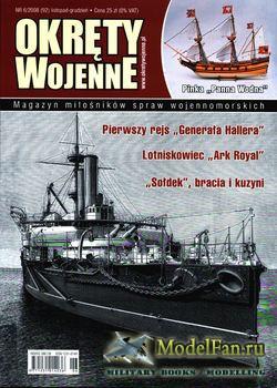 Okrety Wojenne №6 2008