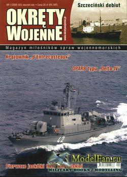 Okrety Wojenne №1 2009