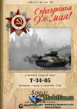 World of Tanks (Второй фронт №1) - Т-34-85 своими руками