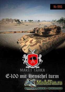 World of Tanks №995 - E 100 своими руками