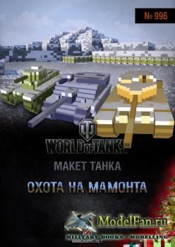 World of Tanks №996 - Модели восьмибитных танков своими руками
